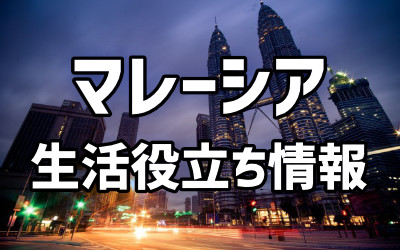 マレーシアお役立ち情報