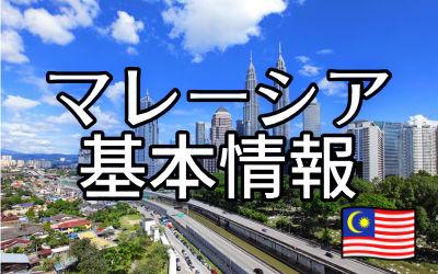 マレーシア留学基本情報