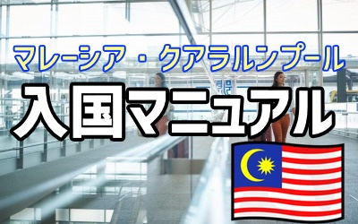 マレーシア・クアラルンプール入国完全ガイド