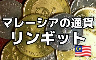 マレーシア現地通貨リンギット(RM)